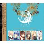 新品/CD/ツキウタ。シリーズ Seleasベストアルバム「星月」 (アニメーション)