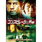 新品/DVD/コンスピレーター 謀略 アーロン・クロック