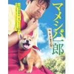 新品/DVD/マメシバ一郎 フーテンの芝二郎 DVD-BOX 佐藤二朗