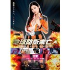 新品/DVD/地球防衛未亡人 壇蜜