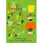 新品/DVD/La族がまたやってきた、ジュー!ジュー!ジュー! ハナレグミ・レキシ