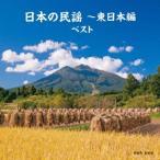 新品/CD/BEST SELECT LIBRARY 決定版::日本の民謡〜東日本編 ベスト (伝統音楽)