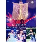 新品/DVD/メモリアルコンサート〜歌謡紀行〜2016.9.25 水森かおり