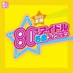 新品/CD/R50'S SURE THINGS!! 本命 80年代アイドル名曲コレクション (V.A.)