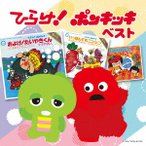 新品/CD/決定盤!!::ひらけ!ポンキッキ ベスト (キッズ)