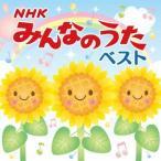 新品/CD/決定盤!!::NHKみんなのうた ベスト (キッズ)