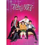 新品/DVD/花より男子 The Musical (ミュージカル)