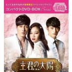 新品/DVD/主君の太陽 コンパクトDVD-BOX ソ・ジソブ
