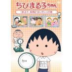 新品/DVD/ちびまる子ちゃん 「まる子、妖精に会いたい」の巻 さくらももこ(原作)