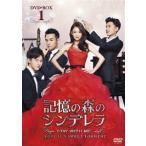 新品/DVD/記憶の森のシンデレラ STAY WITH ME DVD-BOX1 ジョー・チェン[陳喬恩]