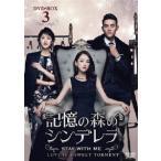 新品/DVD/記憶の森のシンデレラ STAY WITH ME DVD-BOX3 ジョー・チェン[陳喬恩]
