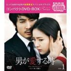 新品/DVD/男が愛する時 コンパクトDVD-BOX1 ソン・スンホン