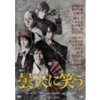新品/DVD/舞台 曇天に笑う 2016 玉城裕規