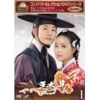 新品/DVD/コンパクトセレクション第2弾::王女の男 DVD−BOX I パク・シフ