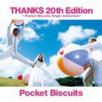 新品/CD/THANKS 20th Edition 〜Pocket Biscuits Single Collection+ ポケットビスケッツ