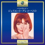 新品/CD/パリの空の下〜ジュリエット・グレコ・ベスト ジュリエット・グレコ