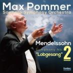 新品/CD/メンデルスゾーン:交響曲 第2番「讃歌」 マックス・ポンマー 札幌交響楽団