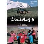 新品/DVD/もうひとつのシルクロード Vol.2 民族編 (ドキュメンタリー)