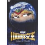 新品/DVD/劇場版 1000年女王 松本零士(原作、企画、構成)