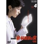 新品/DVD/新・科捜研の女 '06 Vol.4 沢口靖子