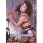 新品/DVD/マニラ・エマニエル夫人 魔性の楽園 横須賀昌美
