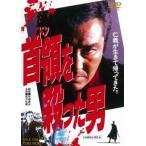 新品/DVD/首領を殺った男 松方弘樹