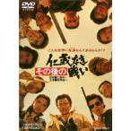 新品/DVD/その後の仁義なき戦い 根津甚八