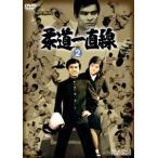 新品/DVD/柔道一直線 VOL.2 桜木健一