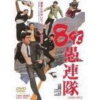 新品/DVD/893愚連隊 松方弘樹