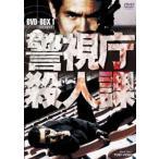 新品/DVD/警視庁殺人課 DVD-BOX 1 菅原文太