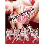 新品/DVD/撮らないでください!!グラビアアイドル裏物語 DVD-BOX 秋月三佳