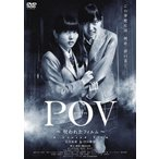 新品/DVD/POV〜呪われたフィルム〜 志田未来