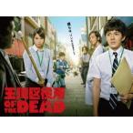 新品/ブルーレイ/玉川区役所 OF THE DEAD Blu−ray BOX 林遣都