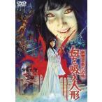 新品/DVD/幽霊屋敷の恐怖 血を吸う人形 松尾嘉代