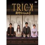 新品/DVD/TRICK 新作スペシャル3 仲間由紀恵