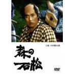 新品/DVD/森の石松 井上昭(監督)
