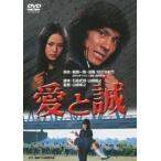新品/DVD/愛と誠 西城秀樹
