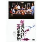 新品/DVD/あの頃映画 松竹DVDコレクション 70's Collection::配達されない三通の手紙 栗原小巻