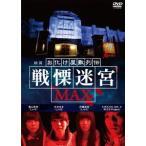 新品/DVD/映画 『お化け屋敷列伝/戦慄迷宮MAX』 杉本ゆさ