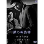 新品/DVD/黒の報告書 増村保造(監督)