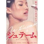 新品/DVD/ジュテーム〜わたしはけもの 芦名星