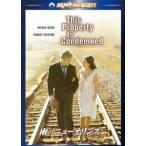 新品/DVD/ハッピー・ザ・ベスト!::雨のニューオリンズ ナタリー・ウッド