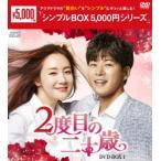 新品/DVD/2度目の二十歳 DVD-BOX1 チェ・ジウ