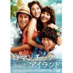 新品/DVD/ロマンチック・アイランド イ・ソンギュン