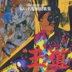 新品/CD/王道 でも、やるんだよ! THE BEST OF 幻の名盤解放歌集 (オムニバス)