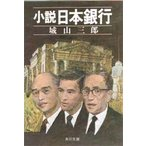 小説日本銀行 城山三郎/著
