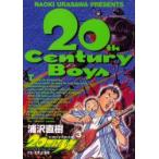 20世紀少年 本格科学冒険漫画 3 ギターを持った英雄 浦沢直樹/著