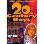 20世紀少年 本格科学冒険漫画 10 顔のない少年 浦沢直樹/著