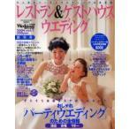 Yahoo!ドラマYahoo!店新品本/レストラン&ゲストハウスウエ 関西版 1