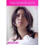 新品本/MEGUMI digi+KISHINgi